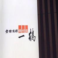 一鶴 高松店の写真・動画_image_633717