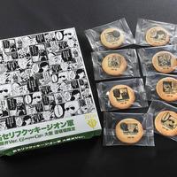 ガンダム名セリフクッキー(大阪弁)