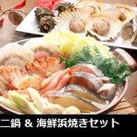カニ鍋&海鮮浜焼きセット