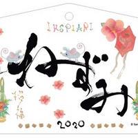 舞浜絵馬飾り イメージ