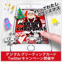 #だってわたしのクリスマス Twitter投稿キャンペーン イメージ