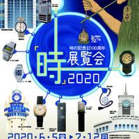 「時」展覧会2020