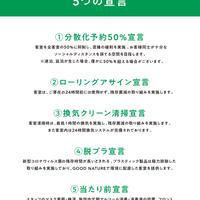 GOOD NATURE HOTEL KYOTO 5つの宣言