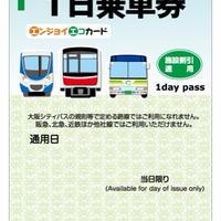 1日乗車券「エンジョイエコカード」平日