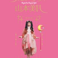 『魔法少女 山本美月』 (c) 2020 INCENT Co., Ltd., TAC PUBLISHING Group
