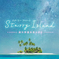 『Starry Island 南十字星を見上げて』