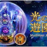 光の遊園地 ~Mysterious Magic Night~