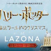 ハリー・ポッター 魔法ワールドのクリスマス at LAZONA
