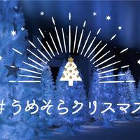 #うめそらクリスマス イメージ