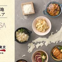 全国ご当地グルメフェア~ふるさと祭り東京presents~ イメージ