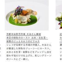 おすすめのディナー新メニュー イメージ