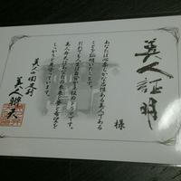 厳島神社 美人弁天の写真・動画_image_136846