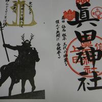 真田神社の写真・動画_image_155261