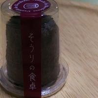 そうりの食卓の写真・動画_image_160159