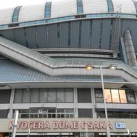 京セラドーム大阪の写真・動画_image_16250