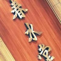 春水堂 ヴィーナスフォート店の写真・動画_image_199862