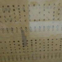 神田 まつやの写真・動画_image_242882