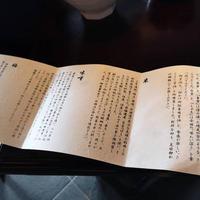 箱根強羅 別邸今宵の写真・動画_image_266396