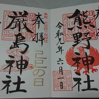 川越熊野神社の写真・動画_image_292962