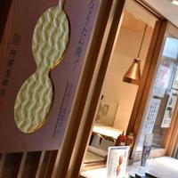 (株)阿部蒲鉾店 本店の写真・動画_image_334799