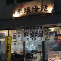 平壌冷麺食道園の写真・動画_image_34124
