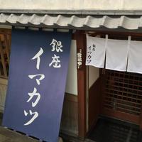 銀座 イマカツの写真・動画_image_35428