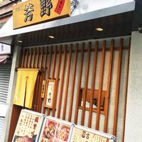 つきじ芳野 吉弥の写真・動画_image_36475