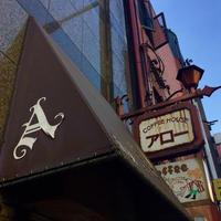 珈琲アローの写真・動画_image_39271