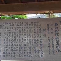 松下村塾の写真・動画_image_418454