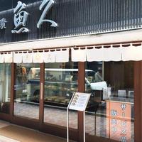 京粕漬 魚久 銀座店の写真・動画_image_48110