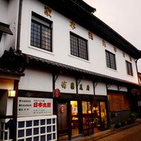 豆田町の写真・動画_image_4910
