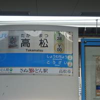 高松駅の写真・動画_image_5297