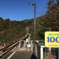 奥大井湖上駅の写真・動画_image_58520