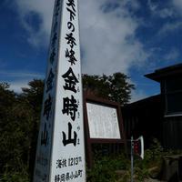金時山山頂の写真・動画_image_5902