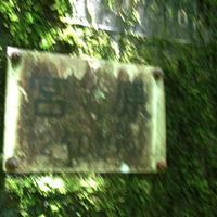 旧国鉄宮原線遊歩道の写真・動画_image_61908