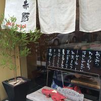 茶屋 赤鰐の写真・動画_image_62162