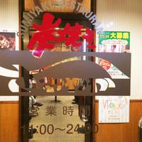 さわやか静岡池田店の写真・動画_image_63553