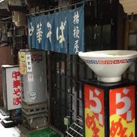 桔梗屋の写真・動画_image_63714