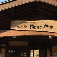 里の駅たにやまの写真・動画_image_67555
