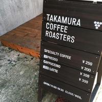 タカムラワイン&コーヒーロースターズ(TAKAMURA Wine & Coffee Roasters)の写真・動画_image_68363