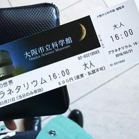 大阪市立科学館の写真・動画_image_68385