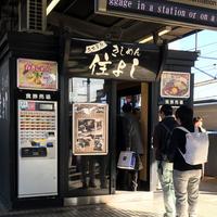 住よし JR名古屋駅・新幹線下りホーム店の写真・動画_image_69051