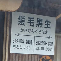 銚子電鉄の写真・動画_image_73265