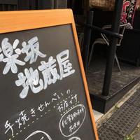 神楽坂地蔵屋の写真・動画_image_73522