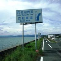 浜名湖の写真・動画_image_7525
