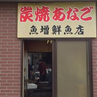 魚増鮮魚店の写真・動画_image_76187