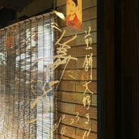 神楽坂地蔵屋の写真・動画_image_79449