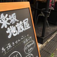 神楽坂地蔵屋の写真・動画_image_79450