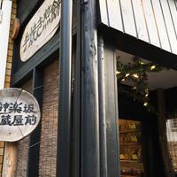 神楽坂地蔵屋の写真・動画_image_79452