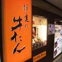 伊達の牛たん本舗 仙台駅3階 牛たん通り店の写真・動画_image_7970